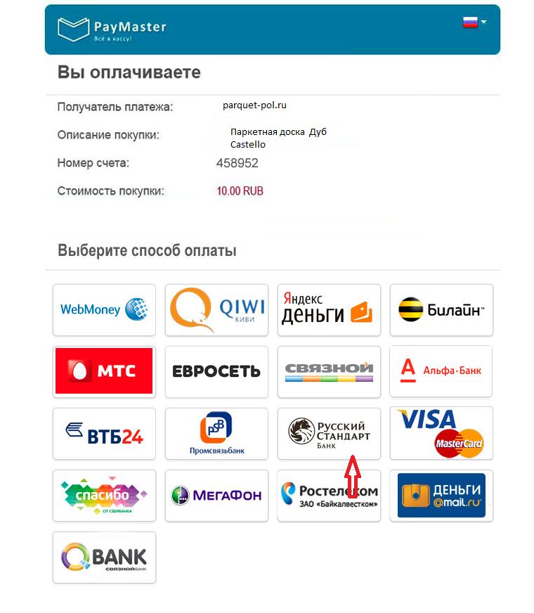 Подключение - Банк Русский Стандарт
